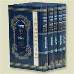 חומש מקראות גדולות שפע רב - כרכים בודדים
