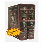 אלשיך על התורה והמגילות