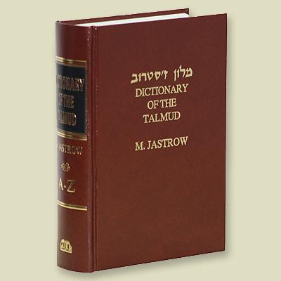 מילון ז