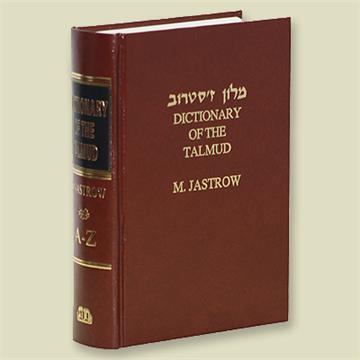 מילון ז'אסטרוב לתלמוד