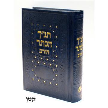 תנ''ך הכתר