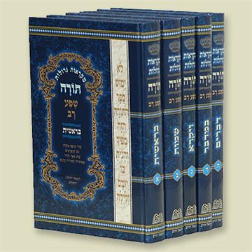 חומש מקראות גדולות שפע רב