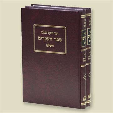 ספר העיקרים המנוקד