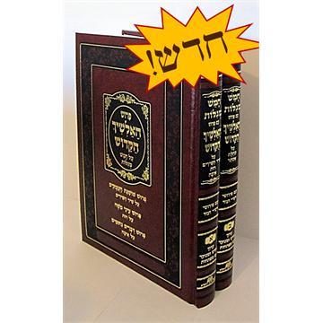 חמש מגילות עם פירוש האלשיך הקדוש