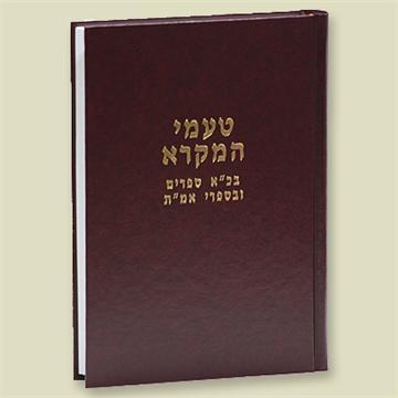 טעמי המקרא