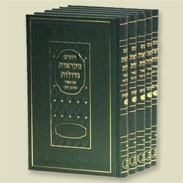 מקראות גדולות עם ביאור נתינה לגר