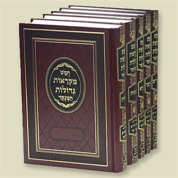 מקראות גדולות המנוקד
