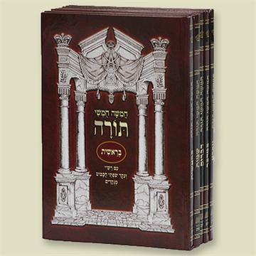 חומש נעם תורה לבתי הכנסת