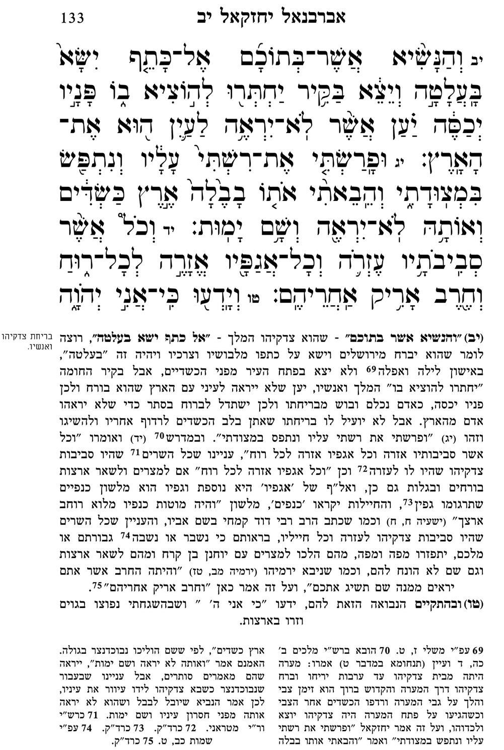 פירוש אברבנאל על ספר יחזקאל