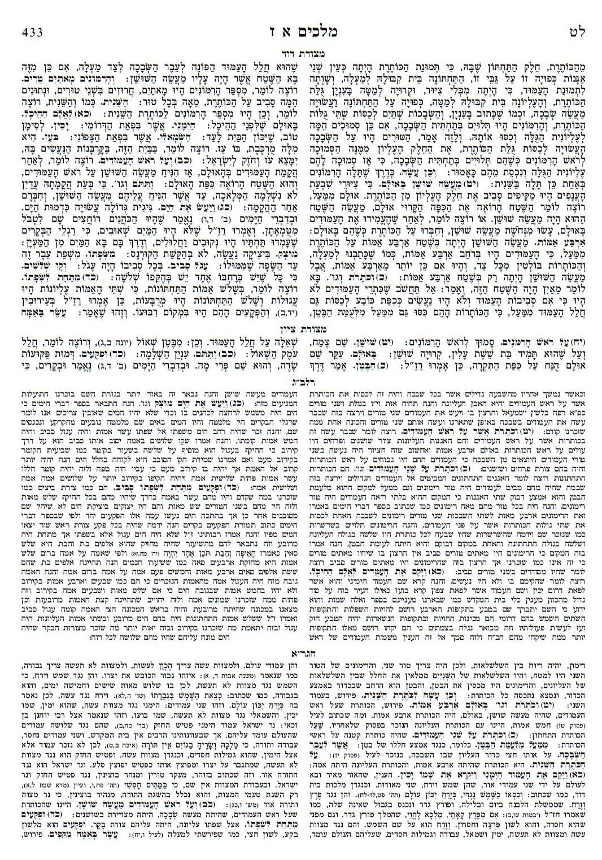 """נ""""ך מקראות גדולות בכרך אחד"""