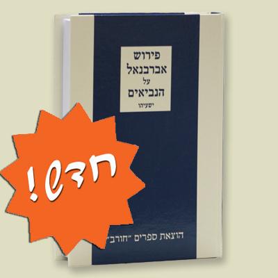 פירוש אברבנאל על ספר ישעיהו