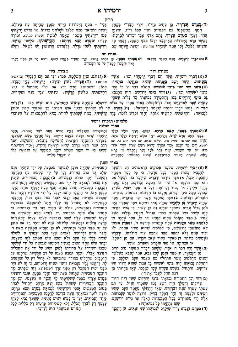 """נ""""ך מקראות גדולות החדש"""