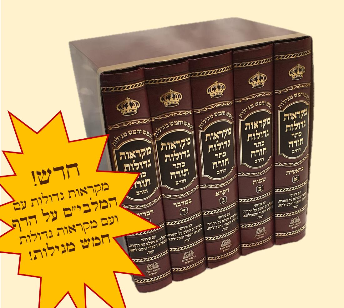 חומש מקראות גדולות השלם כתר תורה