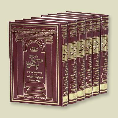 חומש מקראי קודש
