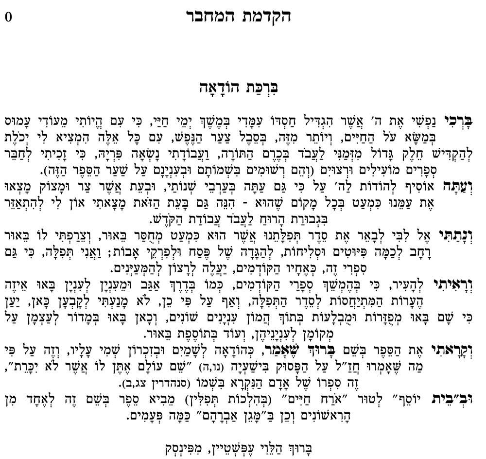 """מספרי התורה תמימה - פירוש """"ברוך שאמר"""" על פרקי אבות"""