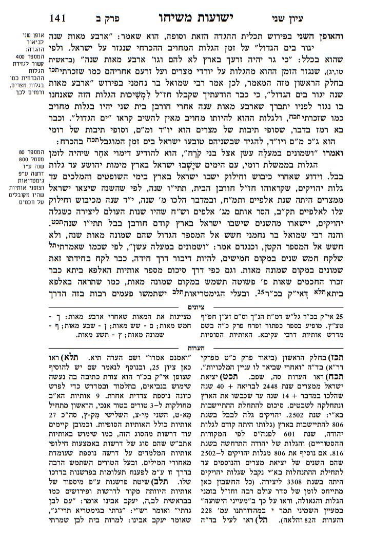 ספר ישועות משיחו לרבינו יצחק אברבנאל