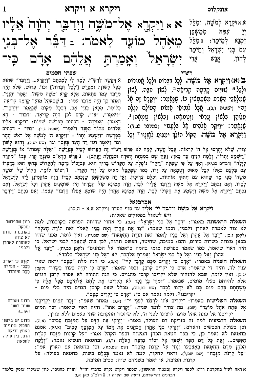חומש אור יצחק - אברבנאל על התורה